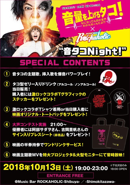 onryoagero-tako_night_contents_new.jpg