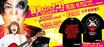 阿部サダヲ、吉岡里帆出演映画『音量を上げろタコ!なに歌ってんのか全然わかんねぇんだよ!』とPUNK DRUNKERS、ゲキクロの限定コラボTシャツ・デザイン公開!本日18時より先行予約スタート!