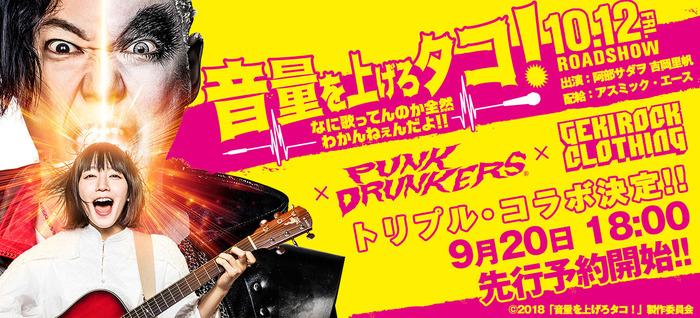 阿部サダヲ、吉岡里帆出演映画『音量を上げろタコ!なに歌ってんのか全然わかんねぇんだよ!!』とPUNK DRUNKERS、ゲキクロのコラボが決定!9/20より限定デザインTシャツ先行予約スタート!
