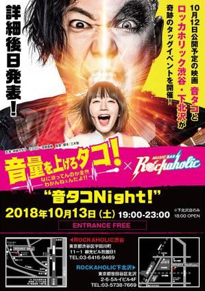 ontako-rockaholic-announce.jpg