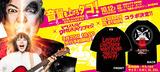 阿部サダヲ、吉岡里帆出演映画『音量を上げろタコ!なに歌ってんのか全然わかんねぇんだよ!』とPUNK DRUNKERS、ゲキクロの限定コラボTシャツが先行予約スタート!