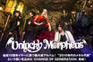 """結成10周年イヤーを迎えたUnlucky Morpheusのインタビュー&動画メッセージ公開!テクニカル集団""""あんきも""""の真髄や魅力を密封した集大成的アルバムを9/19リリース!"""