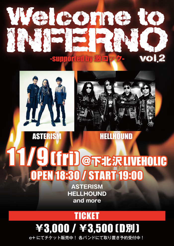 """ASTERISM、HELLHOUND出演!11/9に下北沢LIVEHOLICにて""""Welcome to INFERNO vol.2 -supported by 激ロック-""""開催決定!"""