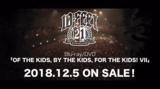 10-FEET、ライヴ映像シリーズ最新作品『OF THE KIDS, BY THE KIDS, FOR THE KIDS! VII』12/5リリース決定!11/18に全国8都市で特別先行上映会開催も!