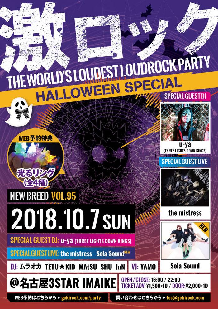 10/7名古屋激ロックDJパーティーHALLOWEEN SPECIAL@今池3STAR、名古屋のエモ怖アイドル Sola Sound緊急出演決定に伴いタイムテーブル変更!