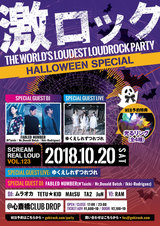 FABLED NUMBER(N'Taichi&Mr,Donuld Betch&Ikki-Rodriguez)、ゆくえしれずつれづれゲスト出演!10/20大阪激ロックDJパーティーHALLOWEEN SPECIAL@心斎橋DROP、タイムテーブル公開!