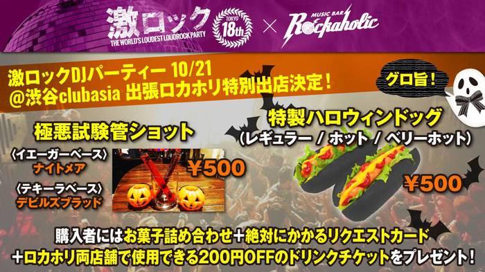 10/21激ロックDJパーティー18周年&HALLOWEEN SPECIAL@ 渋谷asiaに出張ロカホリ特別出店!当日限定極悪試験管ショット、特製ハロウィンドッグ販売!購入者特典もあり!