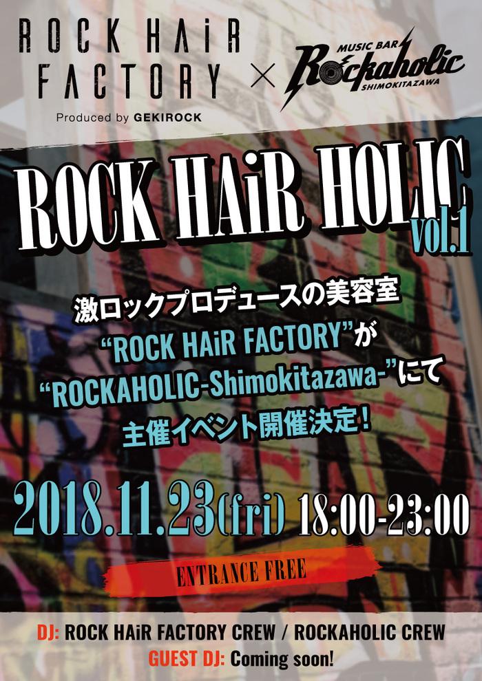 """激ロックプロデュースによる美容室""""ROCK HAiR FACTORY""""主催イベント""""ROCK HAiR HOLIC""""、11/23""""ROCKAHOLIC下北沢""""にて開催決定!"""