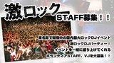 東京、名古屋の激ロックDJ PARTYを一緒に盛り上げてくれるボランティア・スタッフを募集!