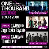 "MAN WITH A MISSION × DON BROCO × coldrain、12月に""ONE THOUSAND MILES TOUR 2018""東阪で開催決定!"