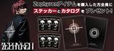 お得なキャンペーン実施中!Zephyren(ゼファレン)のアイテムご購入でオリジナル・ステッカーと最新カタログを先着プレゼント!