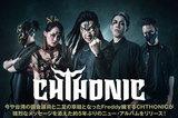 台湾発のメタル・バンド、CHTHONICのインタビュー&動画メッセージ公開!強烈なメッセージを添えた約5年ぶりのニュー・アルバム『Battlefields Of Asura』を10/10リリース!