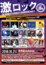 DJ梨奈リー。(Dan te Lion)からビデオ・コメント到着!東京激ロック18周年記念パーティー、10/21に過去連続ソールドを記録している渋谷clubasiaにて豪華3ステージ開催!