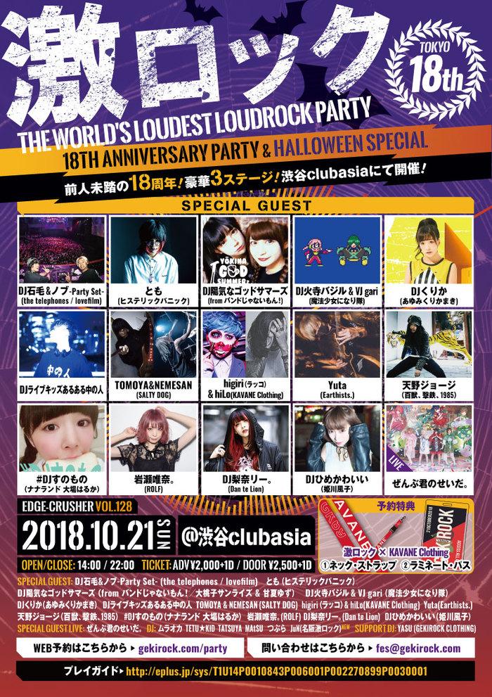 10/21開催東京激ロックDJパーティー18周年&ハロウィン・スペシャル@渋谷asia、豪華3ステージのフロア・マップ公開!