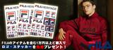 お得なキャンペーン実施中!FILA(フィラ)のアイテムを含む1万円以上のご購入でロゴ・ステッカーを先着プレゼント!