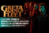 クラシック・ロックを継承する驚異のUS新人バンド、GRETA VAN FLEETのインタビュー公開!米iTunesロック・チャート1位獲得の若手注目株が、デビュー・アルバムを10/19リリース!