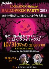 激ロック・プロデュースの渋谷ロカホリ、HALLOWEEN PARTYが明日10/31にいよいよクライマックス!フレンズDJとしてREN(ゲキクロ)、RIKA(ロクヘア)出演決定!