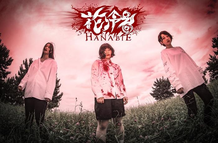 """吉祥寺発ラウドロック・バンド""""花冷え。""""、プロデューサーに田浦 楽(Crystal Lake/AGOF/SOUL JAPAN)を迎えた10/17リリースの初ミニ・アルバムより「Envy」MV公開!"""
