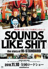 "Hi-STANDARD、11/10公開のドキュメンタリー映画""SOUNDS LIKE SHIT : the story of Hi-STANDARD""上映劇場を発表!メイン・ヴィジュアル公開も!"
