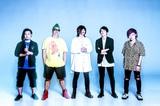 ヒステリックパニック、10/31リリースのミニ・アルバム『Hypnotic Poison』より「絶対×絶命」MV公開!