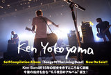 Ken Yokoyamaのインタビュー含む特設ページ公開!約15年の歴史を余すところなく凝縮し、今後の指針も示したセルフ・コンピレーション・アルバムを本日10/10リリース!