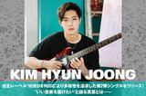 """アジアを中心に世界で活躍するキム・ヒョンジュンのインタビュー公開!""""いい音楽を届けたい""""と語る真意とは――自主レーベル""""HENECIA MUSIC""""より多様性を追求した第2弾シングルをリリース!"""