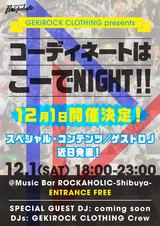 """GEKIROCK CLOTHING presents """"コーディネートはこーでNIGHT!!"""" 12/1(土)開催決定!入場無料&プレゼントあり!"""