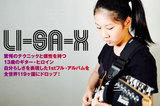 13歳のギター・ヒロイン、Li-sa-Xのインタビュー&動画メッセージ公開!全編本人書き下ろしのオリジナル曲で自分らしさ表現した1stフル・アルバム『WILL』を10/24リリース!