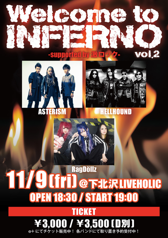 """RagDöllz、11/9に下北沢LIVEHOLICにて開催""""Welcome to INFERNO vol.2 -supported by 激ロック-""""出演決定!ASTERISM、HELLHOUNDと共演!"""
