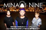 3ピース・メロディック・パンク・バンド、MINAMI NiNEのインタビュー&動画メッセージ公開!より大きなフィールドで活動する自信と覚悟を込めたSUPER EPを明日10/10リリース!