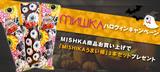 MISHKA(ミシカ)の商品お買い上げで「MISHIKAうまい棒」3本セットを先着プレゼント!