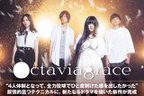 男女混合メタル・バンド、Octaviagraceのインタビュー&動画メッセージ公開!叙情的且つテクニカルに、新たなるドラマを描いた新体制初EPを本日10/10リリース!
