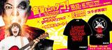 阿部サダヲ、吉岡里帆出演映画『音量を上げろタコ!なに歌ってんのか全然わかんねぇんだよ!』とPUNK DRUNKERS、ゲキクロの限定コラボTシャツ、一般販売開始!