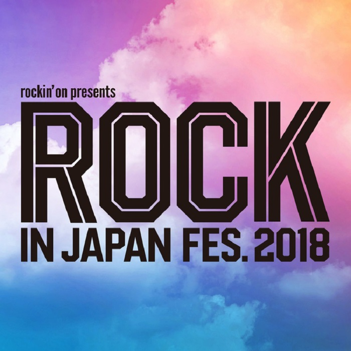 """ROCK IN JAPAN FESTIVAL 2018""、本日10/9よりGYAO!にてWEB独占配信スタート!"