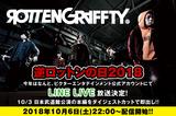"""ROTTENGRAFFTY、10/6""""逆ロットンの日""""にLINE LIVEで初日本武道館公演ダイジェストを放送決定!"""