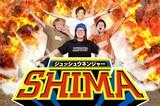 結成10周年イヤーの北九州発4ピース SHIMA、会場限定ライヴDVD『MORE!!MORE!!MORE!!MORE!!TOUR FINAL LIVE DVD!!~渋谷で犬かわいい!!~』ツアー初日10/17より発売決定!