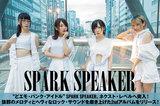 """""""どエモ・パンク・アイドル""""、SPARK SPEAKERのインタビュー&動画メッセージ公開!抜群のメロディとへヴィなロック・サウンドを磨き上げた2ndアルバムをリリース!"""