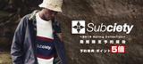 【ポイント5倍の特典付き!】Subciety (サブサエティ) 2019 SPRINGコレクション、期間限定予約受付中!