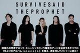 Survive Said The Prophetのインタビュー&動画メッセージ公開!重厚感、エモーション、多彩なアイディアを詰め込み、攻撃的な精神が脈打つニュー・アルバムをリリース!