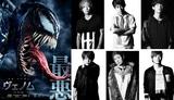 "UVERworld、マーベル映画最新作""ヴェノム""日本語吹き替え版主題歌を担当決定!ニュー・シングル『GOOD and EVIL / EDENへ』11/7リリース!"