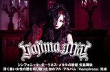 シンフォニック・ダークネス・メタルの歌姫、矢島舞依のインタビュー&動画メッセージ公開!深く重い女性の闇を切り取った初のフル・アルバム『Vampiress』を10/17リリース!