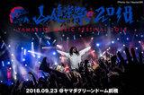 "G-FREAK FACTORY主催フェス""山人音楽祭 2018""2日目のライヴ・レポート公開!3年目にして初の2デイズ開催!10-FEET、UVERworld、ROTTENGRAFFTY、Dizzy Sunfistらが出演した2日目をレポート!"