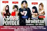 ZOMBIE POWDER × hiromitsu(deadbites/AIR SWELL)の座談会公開!不死身のホラー・パンク・アイドル・ユニットが感染度MAXの新作をドロップ!サウンド・プロデューサーとの座談会敢行!