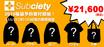 【明日12時迄!】Subciety (サブサエティ) 2019 New Year Bag、期間限定予約受付中!豪華5点セットのアイテムが入った超お得アイテム!