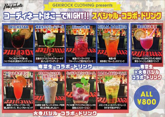 1201_kode_night_drink.jpg