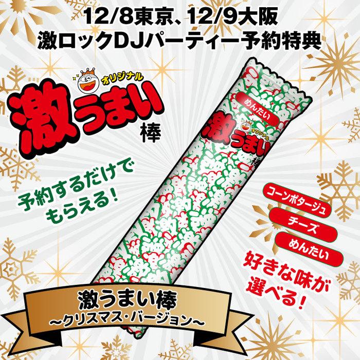 """予約特典に""""激うまい棒""""決定!コンポタ、めんたい、チーズの3つのフレーバーからセレクト可能!12/8東京、12/9大阪激ロックDJパーティー開催!"""