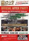 ぽにきんぐだむ(オメでたい頭でなにより)、DJ IKURA(Q'ulle)ゲスト出演、東京激ロック@渋谷THE GAME12/8開催!オフィシャル・アフター・パーティーin ロカホリ渋谷開催決定!
