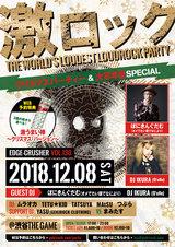 ぽにきんぐだむ(オメでたい頭でなにより)、DJ IKURA(Q'ulle)ゲスト出演!12/8開催の東京激ロックDJパーティー@渋谷THE GAME、タイムテーブル公開!