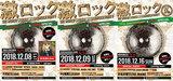 【フォロー&RTで応募完了!】12/8東京、12/9大阪、12/16名古屋激ロックDJパーティー開催!入場無料券を各都市2組4名様にプレゼント!