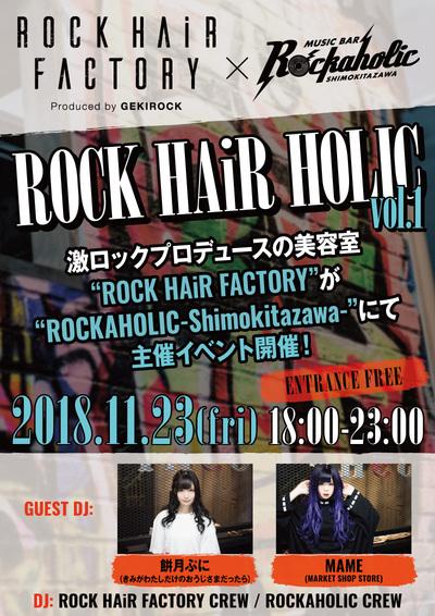 69HF×RHshimokita_guest.jpg